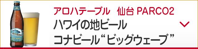 """アロハテーブル 仙台PARCO2 ハワイの地ビール コナビール""""ビッグウェーブ"""""""