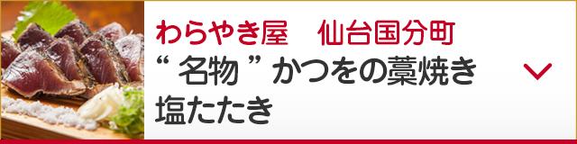 """わらやき屋 仙台国分町 """"名物""""かつをの藁焼き 塩たたき"""