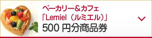 ベーカリー&カフェ 「Lemiel (ルミエル)」 500円分商品券