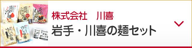 株式会社 川喜 岩手・川喜の麺セット