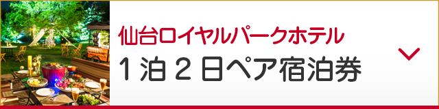 仙台ロイヤルパークホテル 1泊2日ペア宿泊券