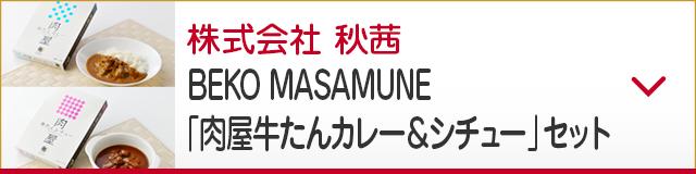 株式会社 秋茜 BEKO MASAMUNE「肉屋牛たんカレー&シチュー」セット