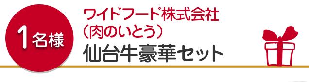 【1名様】ワイドフード株式会社(肉のいとう) 仙台牛豪華セット