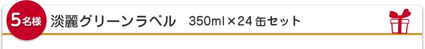 【5名様】淡麗グリーンラベル 350ml×24缶セット