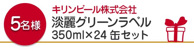 【5名様】キリンビール株式会社 淡麗グリーンラベル 350ml×24缶セット