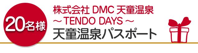 【20名様】株式会社DMC天童温泉~TENDO DAYS~ 天童温泉パスポート