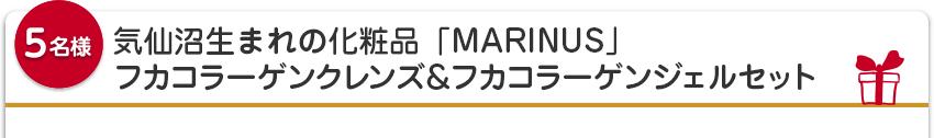 【5名様】気仙沼生まれの化粧品「MARINUS」フカコラーゲンクレンズ&フカコラーゲンジェルセット