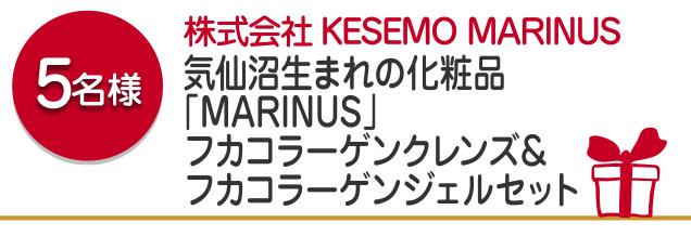 【5名様】株式会社KESEMO MARINUS 気仙沼生まれの化粧品「MARINUS」