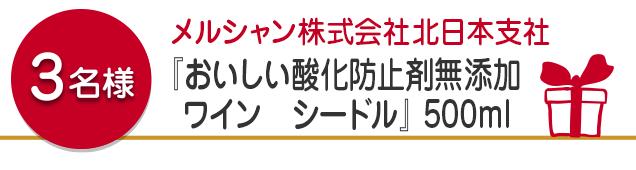 【3名様】メルシャン株式会社北日本支社 『おいしい酸化防止剤無添加ワイン シードル』500ml