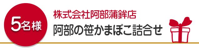 【名様】株式会社阿部蒲鉾店 阿部の笹かまぼこ詰合せ