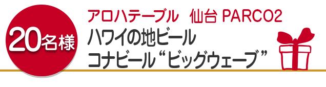 """【20名様】アロハテーブル 仙台PARCO2 ハワイの地ビール コナビール""""ビッグウェーブ"""""""