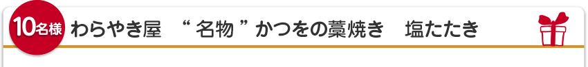 """【10名様】わらやき屋 """"名物""""かつをの藁焼き 塩たたき"""