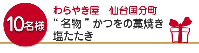 """【10名様】わらやき屋 仙台国分町 """"名物""""かつをの藁焼き 塩たたき"""