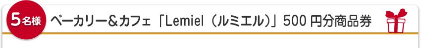 【5名様】ベーカリー&カフェ 「Lemiel (ルミエル)」 500円分商品券