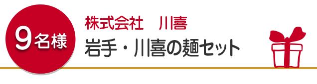 【9名様】株式会社 川喜 岩手・川喜の麺セット