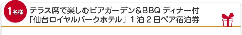 【1名様】テラス席で楽しむビアガーデン&BBQディナー付「仙台ロイヤルパークホテル」1泊2日ペア宿泊券