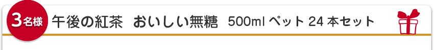 【3名様】午後の紅茶 おいしい無糖 500mlペット24本セット