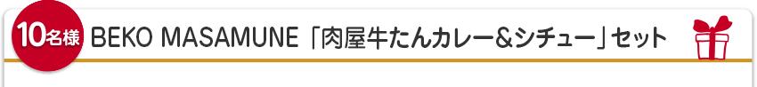 【10名様】BEKO MASAMUNE「肉屋牛たんカレー&シチュー」セット