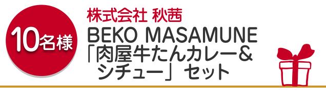 【10名様】株式会社 秋茜 BEKO MASAMUNE「肉屋牛たんカレー&シチュー」セット