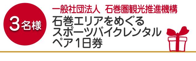 【名様】一般社団法人 石巻圏観光推進機構 石巻エリアをめぐるスポーツバイクレンタル ペア1日券