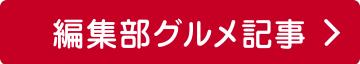 編集部グルメ記事