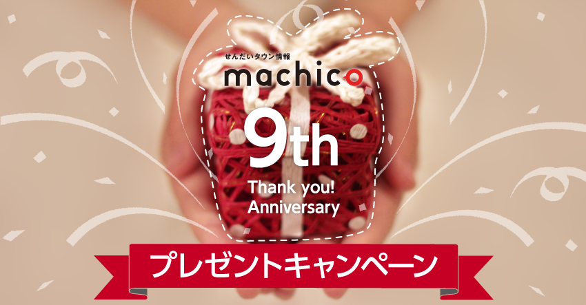 machico Thank you! 8th Anniversary プレゼントキャンペーン