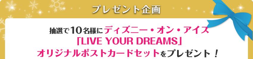 【プレゼント企画】抽選で10名様にディズニー・オン・アイス「LIVE YOUR DREAMS」オリジナルポストカードセットをプレゼント!