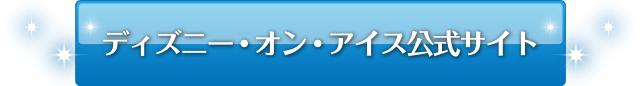 ディズニー・オン・アイス公式サイト