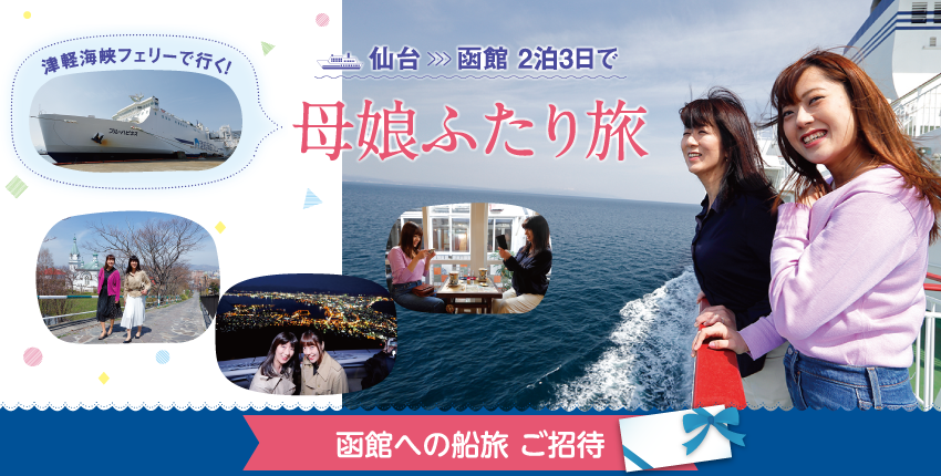 《仙台→函館 2泊3日》津軽海峡フェリーで行く!母娘ふたり旅