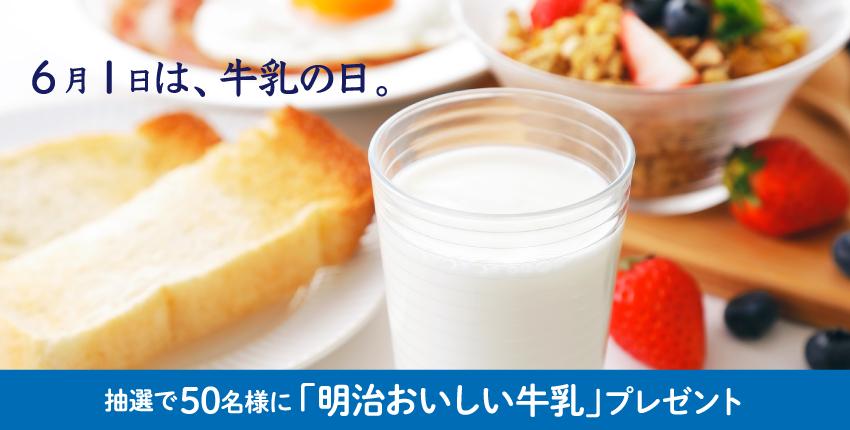「6月1日は、牛乳の日。」抽選で50名様に「明治おいしい牛乳」プレゼント