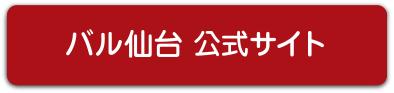 バル仙台公式サイト