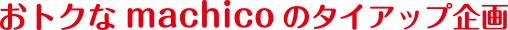 おトクなmachicoのタイアップ企画
