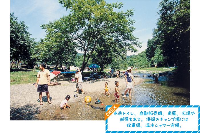 【三滝堂ふれあい公園】[CHECK]水洗トイレ、自動販売機、東屋、広場や遊具もある。併設のキャンプ場には炊事場、温水シャワー完備。