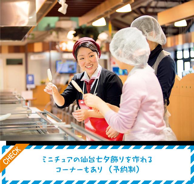 【鐘崎 笹かま館】[CHECK]ミニチュアの仙台七夕飾りを作れるコーナーもあり(予約制)