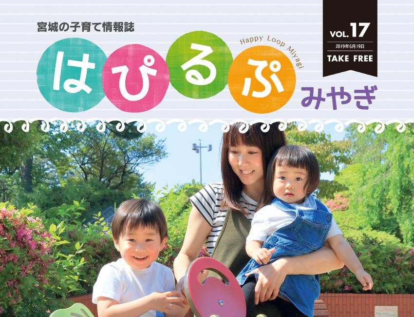宮城の子育て情報誌「はぴるぷ みやぎ」vol.17