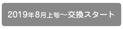 2019年8月上旬~交換スタート