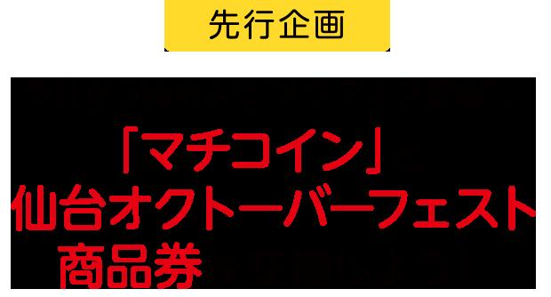 """【先行企画】今日から始めよう""""オクフェス貯金""""☆「マチコイン」と仙台オクトーバーフェスト商品券を交換しよう!"""