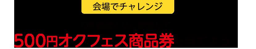【会場でチャレンジ】QR抽選くじに参加して、500円オクフェス商品券を当てよう!