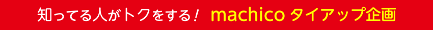 お得なmachicoのタイアップ企画