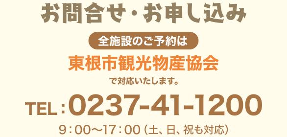 お問合せ・お申し込み 全施設のご予約は東根市観光物産協会で対応いたします。TEL:0237-41-1200 9:00〜17:00(土、日、祝も対応)