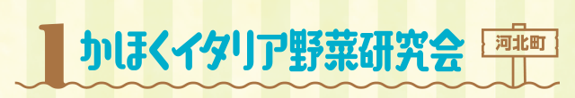 [1]かほくイタリア野菜研究会(河北町)