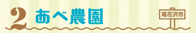 [2]あべ農園(尾花沢市)
