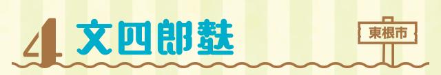 [4]文四郎麩(東根市)