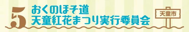 [5]おくのほそ道天童紅花まつり実行委員会(天童市)