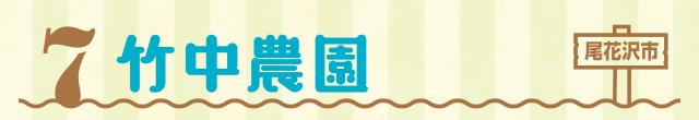 [7]竹中農園(尾花沢市)