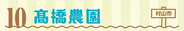 [10]髙橋農園(村山市)