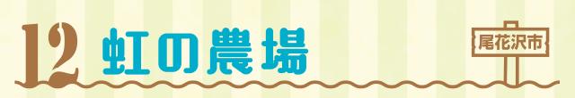 [12]虹の農場(尾花沢市)