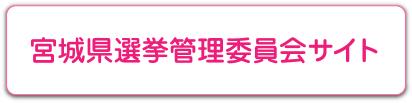 宮城県選挙管理委員会サイト