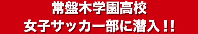 常盤木学園高校女子サッカー部に潜入!!