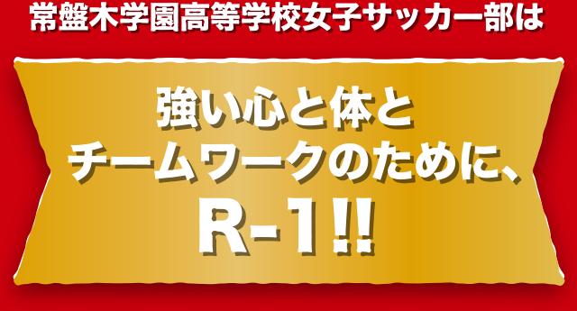 常盤木学園高等学校女子サッカー部は強い心と体とチームワークのために、R-1!!